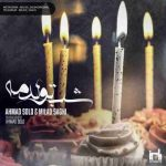 دانلود آهنگ جدید احمد سلو و میلاد ساقی بنام شب تولدمه