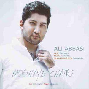 دانلود آهنگ جدید علی عباسی موهای چتری