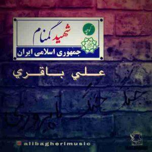 دانلود آهنگ جدید علی باقری شهید گمنام