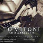 دانلود آهنگ جدید امیر احمد دوست به نام تو میتونی