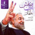 دانلود آهنگ جدید امیر شهیار به نام ایران بنفش