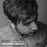 دانلود آهنگ جدید آرمین حبیبی به نام آخرین نگاه