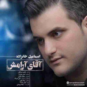 دانلود آهنگ جدید اسماعیل خانزاده آقای آرامش