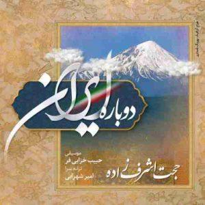دانلود آهنگ جدید حجت اشرف زاده دوباره ایران