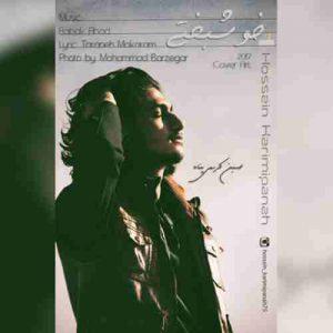 دانلود آهنگ جدید حسین کریمی پناه خوشبختی