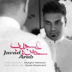 دانلود آهنگ جدید جواد عرب به نام حس عجیب