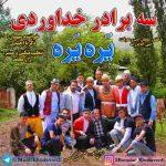 دانلود آهنگ جدید سه برادر خداوردی و ذکریا احمدی به نام یره یره
