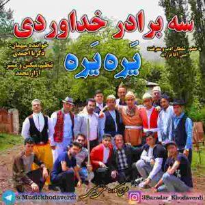 دانلود آهنگ جدید سه برادر خداوردی و زکریا احمدی یره یره