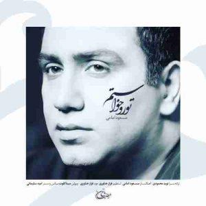 دانلود آهنگ جدید مسعود امامی تو رو خواستم