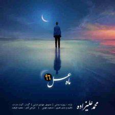 دانلود آهنگ جدید محمد علیزاده ماه عسل ۹۶