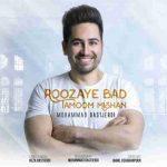 دانلود آهنگ جدید محمد دستجردی به نام روزای بد