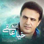 دانلود آهنگ جدید محمد رضایی به نام خیال عاشقی