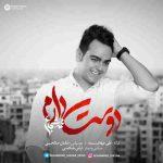 دانلود آهنگ جدید محمد شجاع به نام دوست دارم