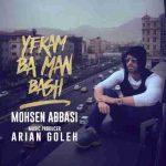 دانلود آهنگ جدید محسن عباسی به نام یکم با من باش