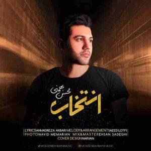 دانلود آهنگ جدید محسن بهمنی انتخاب