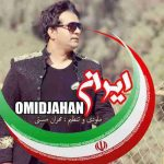 دانلود آهنگ جدید امید جهان به نام ایران