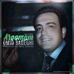 دانلود آهنگ جدید امید صادقی به نام آرومم