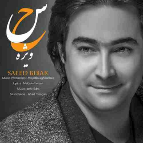 Saeed-Shayesteh آهنگ جدید سعید شایسته