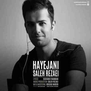 دانلود آهنگ جدید صالح رضایی هیجانی