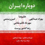 دانلود آهنگ جدید امین رستمی و بهزاد عبداللهی به نام دوباره ایران