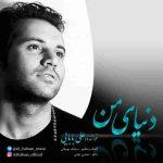 دانلود آهنگ جدید علی بابایی به نام دنیای من