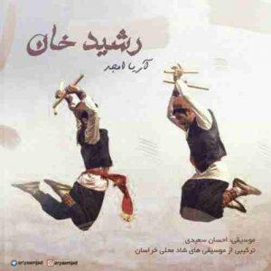 دانلود آهنگ جدید آریا امجد رشید خان
