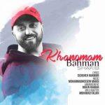 دانلود آهنگ جدید بهمن شکیب به نام خانومم