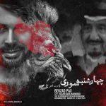 دانلود آهنگ جدید بهزاد پکس به نام چهارشنبه سوری