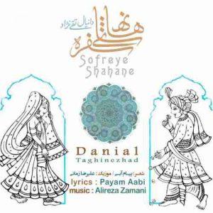 دانلود آهنگ جدید دانیال تقی نژاد سفره ی شاهانه