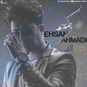 دانلود آهنگ جدید احسان احمدی همه کسم