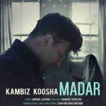 دانلود آهنگ جدید کامبیز کوشا به نام مادر