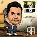 دانلود آهنگ جدید مسعود نیکخواه به نام قانون