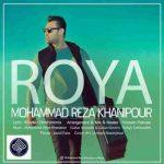 دانلود آهنگ جدید محمدرضا خانیپور به نام رویا