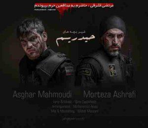 دانلود آهنگ جدید مرتضی اشرفی و اصغر محمودی شیر بچه های حیدریم