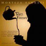 دانلود آهنگ جدید مرتضی اشرفی به نام ترس فرناز