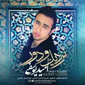 دانلود آهنگ جدید امید یوسفی نزدیک و دور