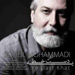 دانلود آهنگ جدید سهیل محمدی به نام یه دست خط