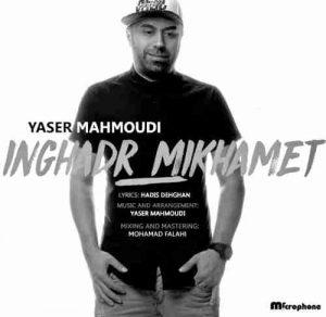 دانلود آهنگ جدید یاسر محمودی اینقدر میخوامت