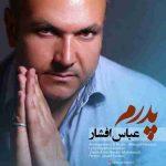 دانلود آهنگ جدید عباس افشار به نام پدرم