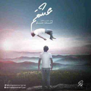 دانلود آهنگ جدید احمد سلو عشقم