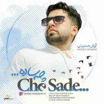 دانلود آهنگ جدید آرش حسینی به نام چه ساده