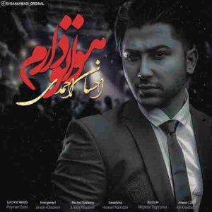 دانلود آهنگ جدید احسان احمدی هواتو دارم