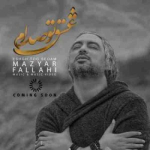 دانلود آهنگ جدید مازیار فلاحی عشق تو صدام