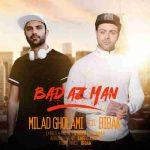 دانلود آهنگ جدید محمد بی باک و میلاد غلامی به نام بعد از من