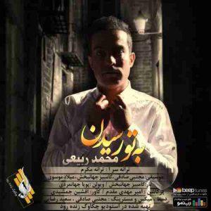 دانلود آهنگ جدید محمد ربیعی به تو رسیدن