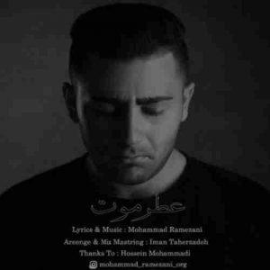 دانلود آهنگ جدید محمد رمضانی عطر موت