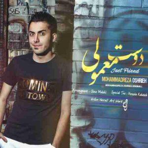 دانلود آهنگ جدید محمد رضا عشریه دوست معمولی