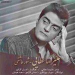 دانلود آهنگ جدید علیرضا عطایی به نام شور عاشقی