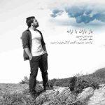 دانلود آهنگ جدید امین منصوری به نام باز باران با ترانه