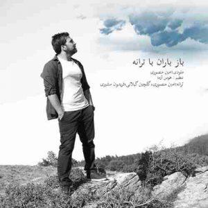 دانلود آهنگ جدید امین منصوری باز باران با ترانه
